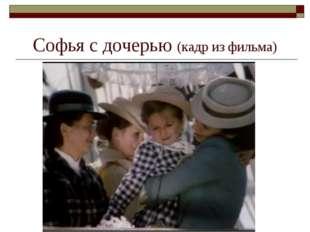Софья с дочерью (кадр из фильма)