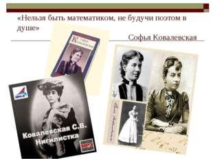 «Нельзя быть математиком, не будучи поэтом в душе» Софья Ковалевская
