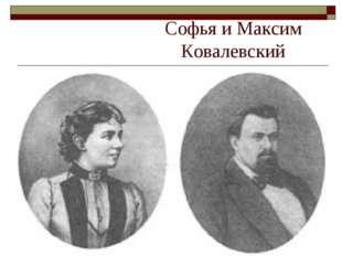 Софья и Максим Ковалевский