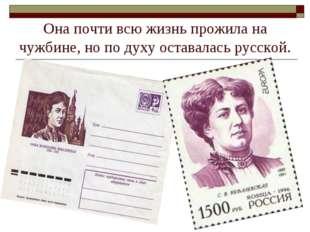 Она почти всю жизнь прожила на чужбине, но по духу оставалась русской.