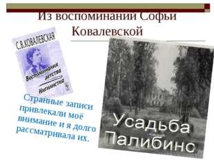 Из воспоминаний Софьи Ковалевской Странные записи привлекали моё внимание и я
