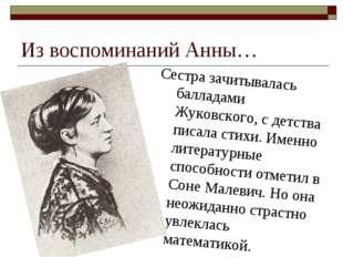 Из воспоминаний Анны… Сестра зачитывалась балладами Жуковского, с детства пис