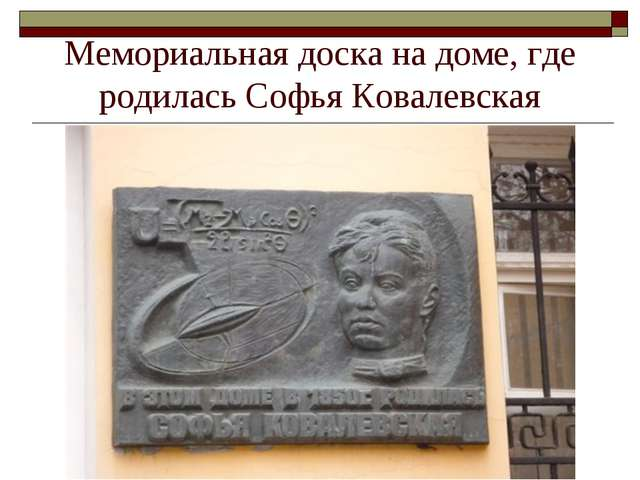 Мемориальная доска на доме, где родилась Софья Ковалевская