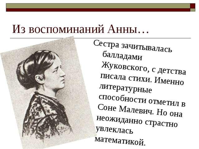 Из воспоминаний Анны… Сестра зачитывалась балладами Жуковского, с детства пис...