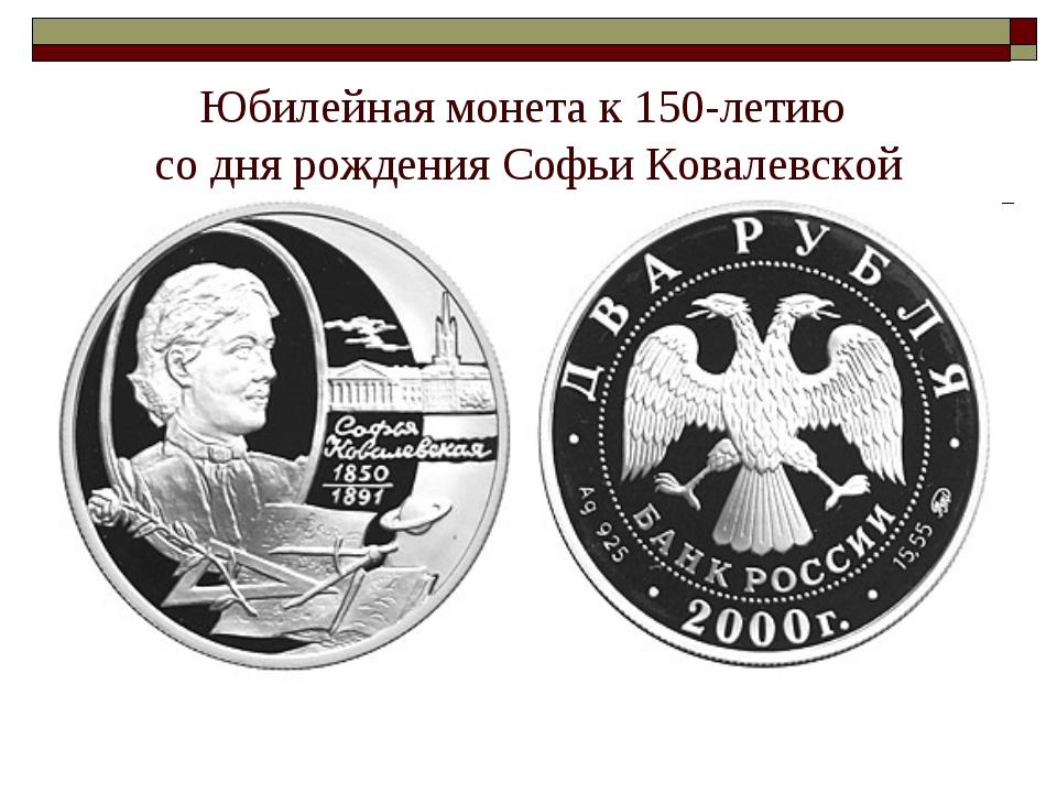 Юбилейная монета к 150-летию со дня рождения Софьи Ковалевской