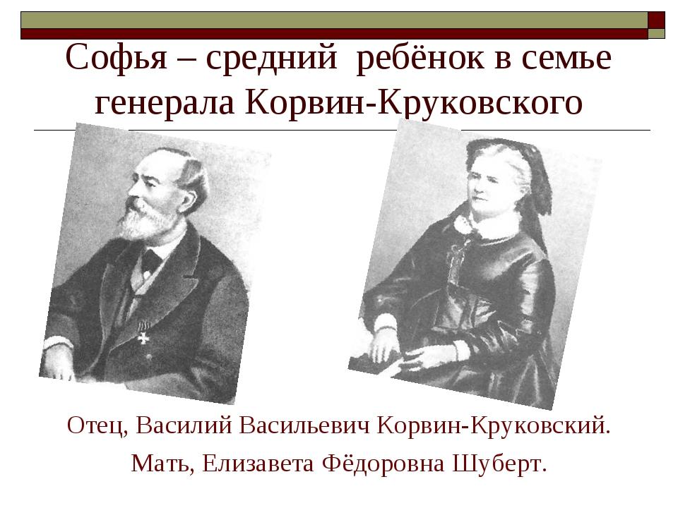 Софья – средний ребёнок в семье генерала Корвин-Круковского Отец, Василий Вас...