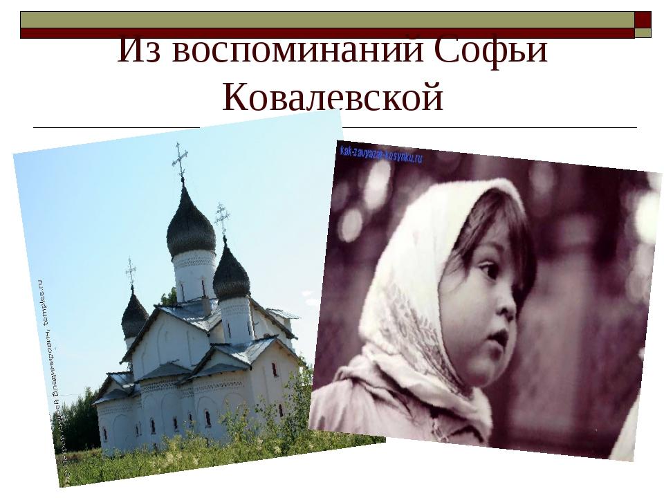 Из воспоминаний Софьи Ковалевской
