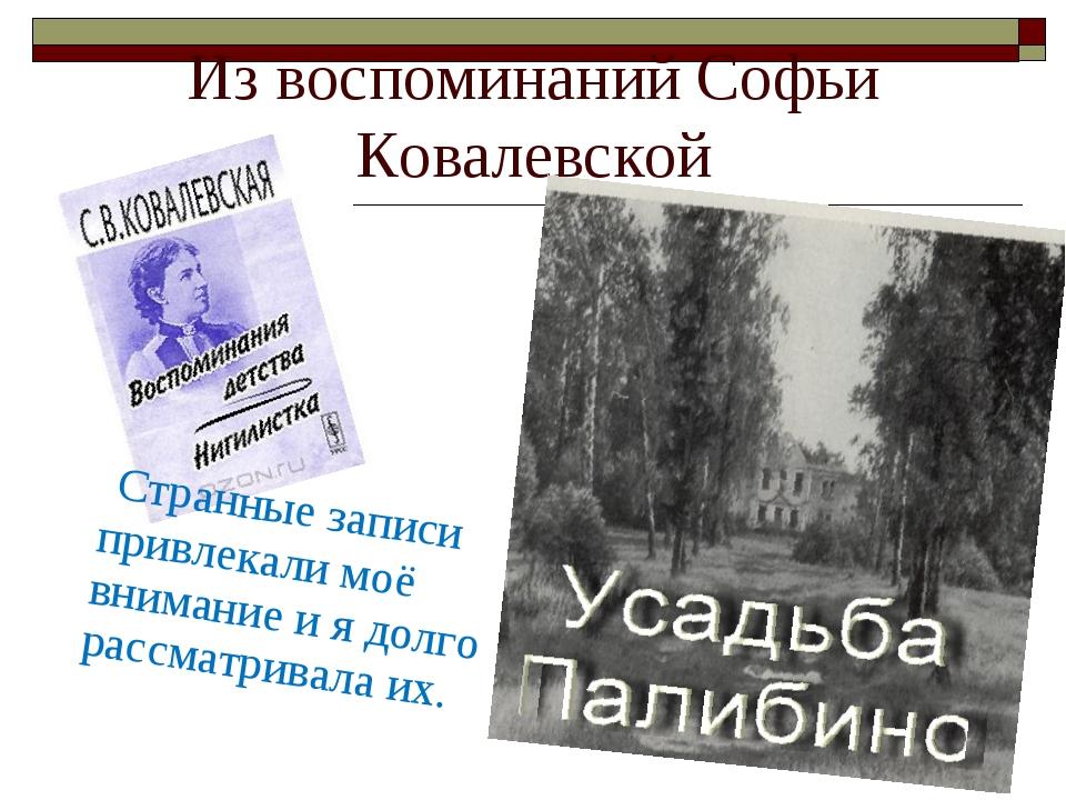 Из воспоминаний Софьи Ковалевской Странные записи привлекали моё внимание и я...