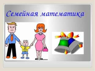 Семейная математика
