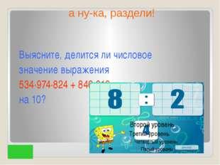 В этой зашифрованной записи одинаковые знаки обозначают одинаковые цифры от 0