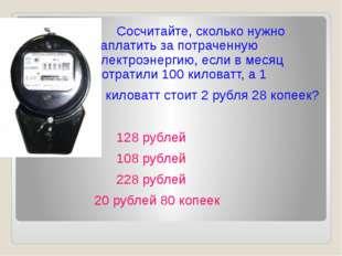 СЕМЕЙНАЯ ЭКОНОМИКА Сколько стоит арбуз, если 1 кг стоит 12 рублей? 1 1 2 5 5 5