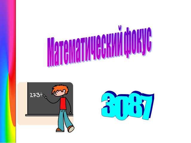 Спор цифр Спор цифр
