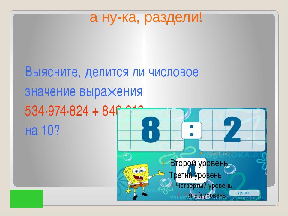В этой зашифрованной записи одинаковые знаки обозначают одинаковые цифры от 0...
