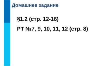 §1.2 (стр. 12-16) РТ №7, 9, 10, 11, 12 (стр. 8) Домашнее задание