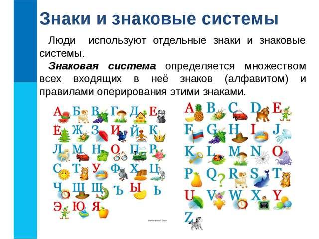 Люди используют отдельные знаки и знаковые системы. Знаковая система определя...
