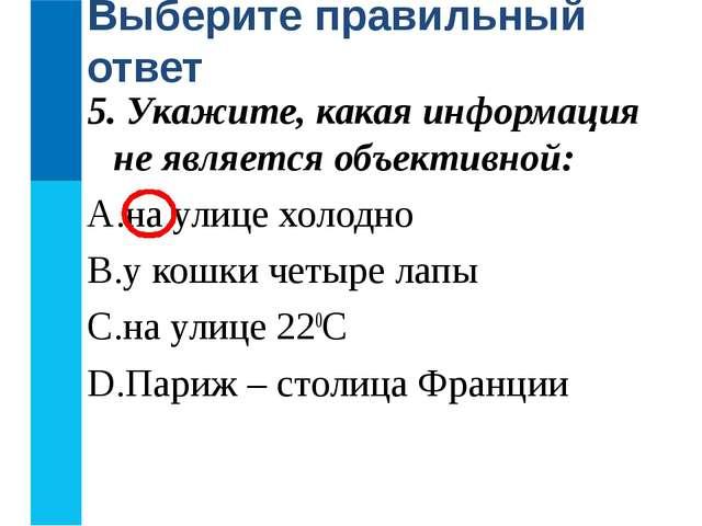 5. Укажите, какая информация не является объективной: на улице холодно у кошк...