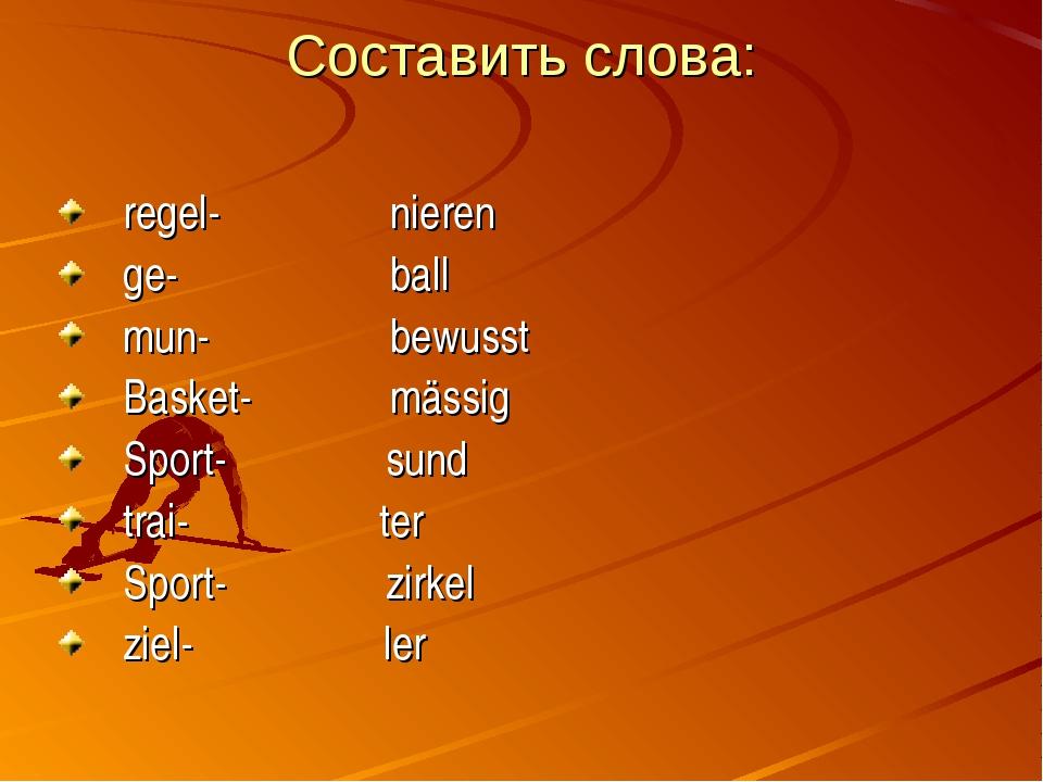 Составить слова: regel- nieren ge- ball mun- bewusst Basket- mässig Sport- su...