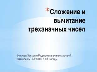 Сложение и вычитание трехзначных чисел Фаязова Зульфия Радифовна, учитель вы