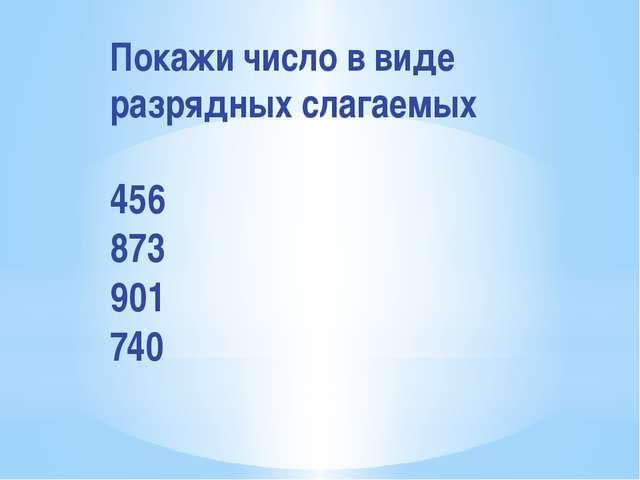 Покажи число в виде разрядных слагаемых 456 873 901 740