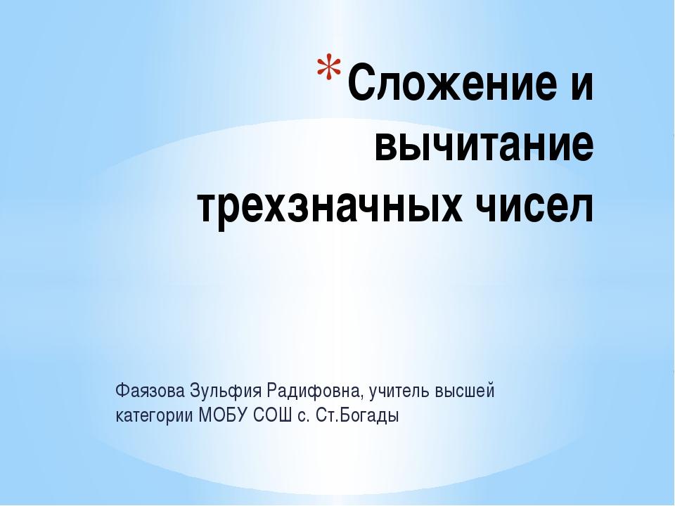Сложение и вычитание трехзначных чисел Фаязова Зульфия Радифовна, учитель вы...