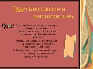 «Бессоюзие и многосоюзие». 1.Познакомиться с терминами «многосоюзие», «бессо