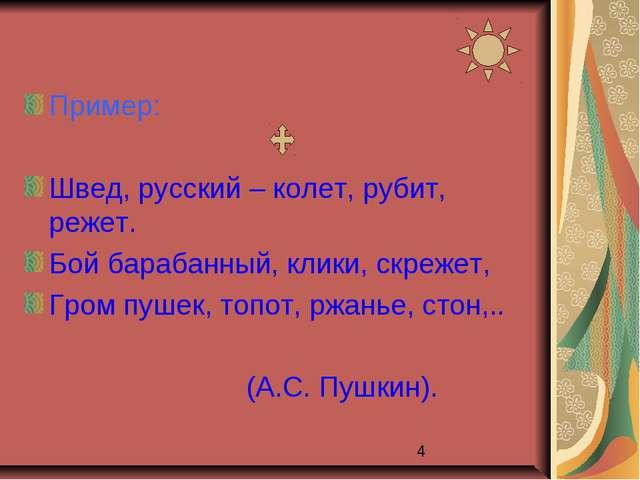 Пример: Швед, русский – колет, рубит, режет. Бой барабанный, клики, скрежет,...