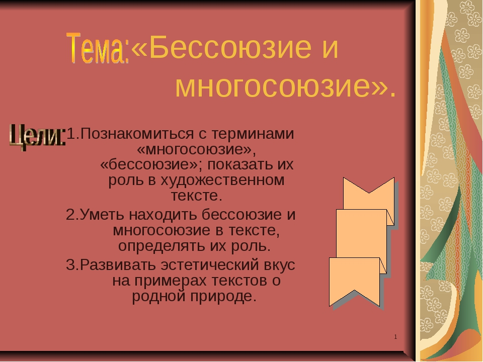 «Бессоюзие и многосоюзие». 1.Познакомиться с терминами «многосоюзие», «бессо...