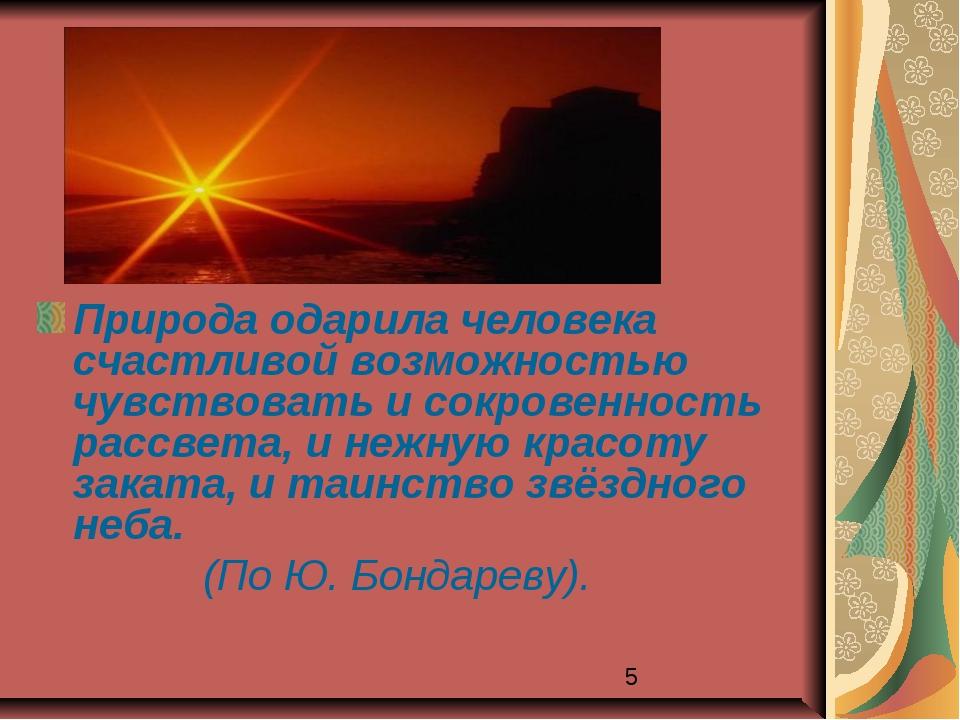 Природа одарила человека счастливой возможностью чувствовать и сокровенность...