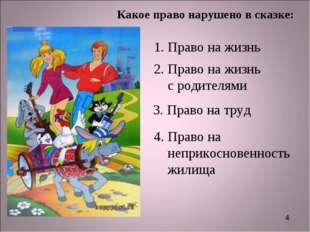 * Какое право нарушено в сказке: 1. Право на жизнь 4. Право на неприкосновенн
