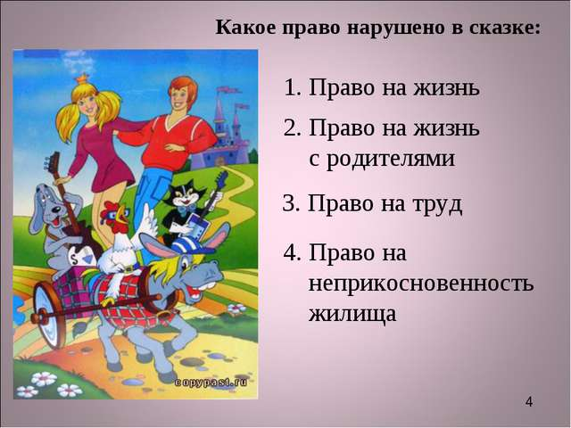 * Какое право нарушено в сказке: 1. Право на жизнь 4. Право на неприкосновенн...