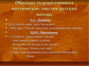 Образцы художественных поэтических текстов русских поэтов. А.С. Пушкин. 1. Не
