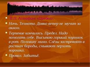 В.П. Астафьев «Предел». Ночь. Темнота. Давно ветер не звучит за окном. Терпе