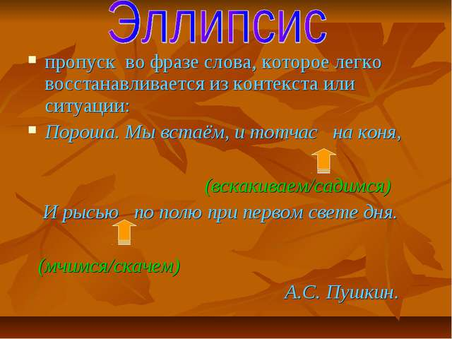 пропуск во фразе слова, которое легко восстанавливается из контекста или ситу...
