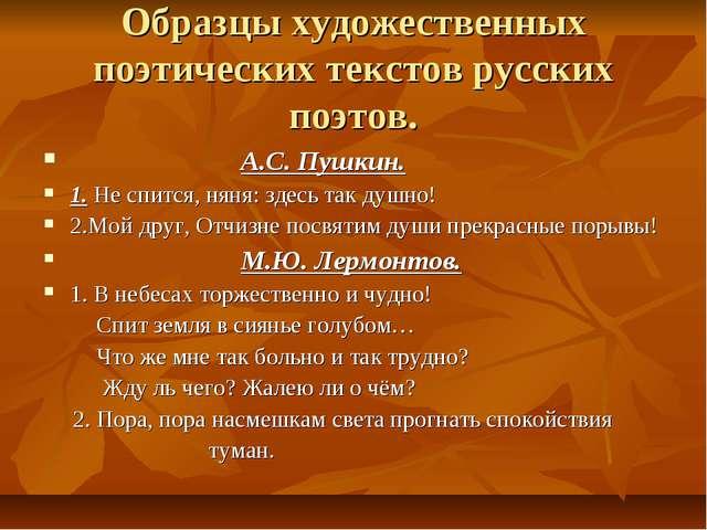 Образцы художественных поэтических текстов русских поэтов. А.С. Пушкин. 1. Не...