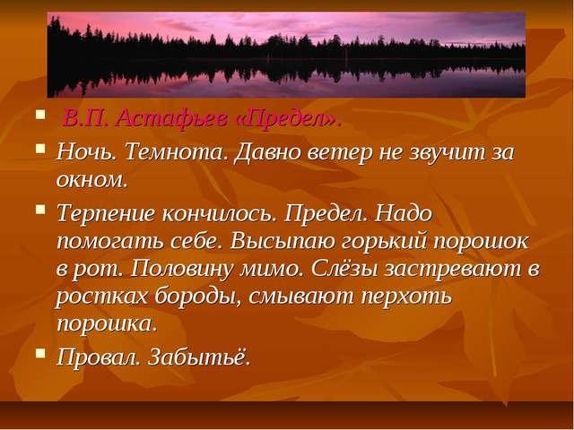 В.П. Астафьев «Предел». Ночь. Темнота. Давно ветер не звучит за окном. Терпе...