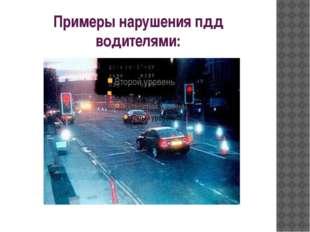 Примеры нарушения пдд водителями: