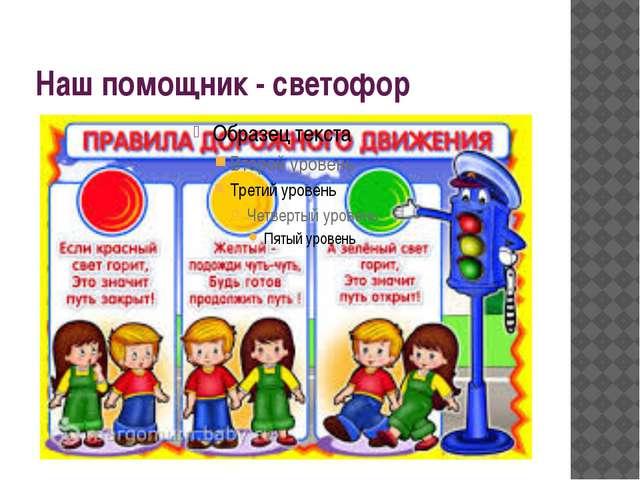 Наш помощник - светофор