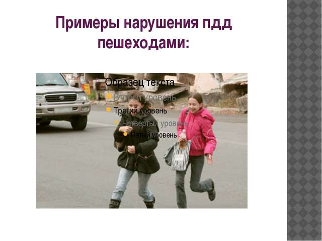 Примеры нарушения пдд пешеходами: