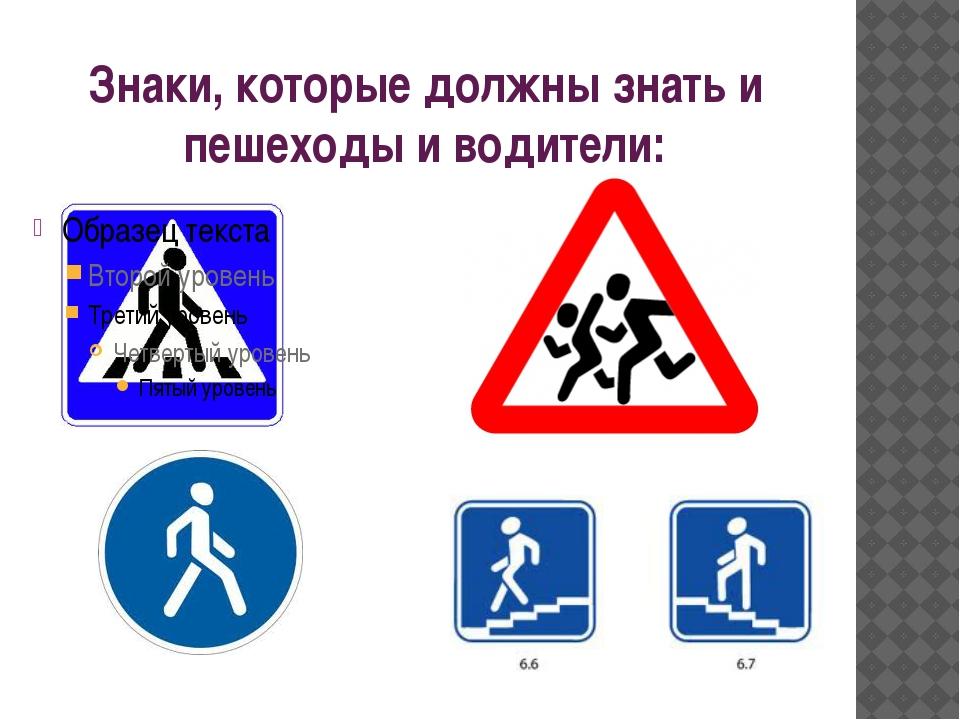 Знаки, которые должны знать и пешеходы и водители: