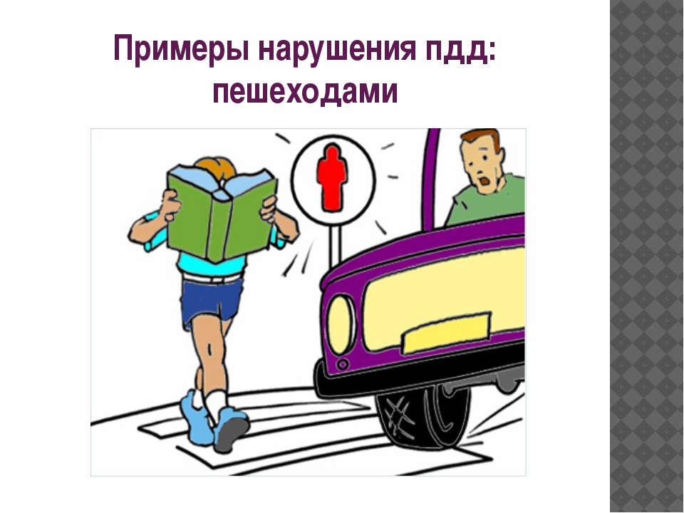 Примеры нарушения пдд: пешеходами