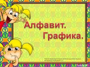 Презентация выполнена учителем русского языка и литературы Рубцовой С.А.