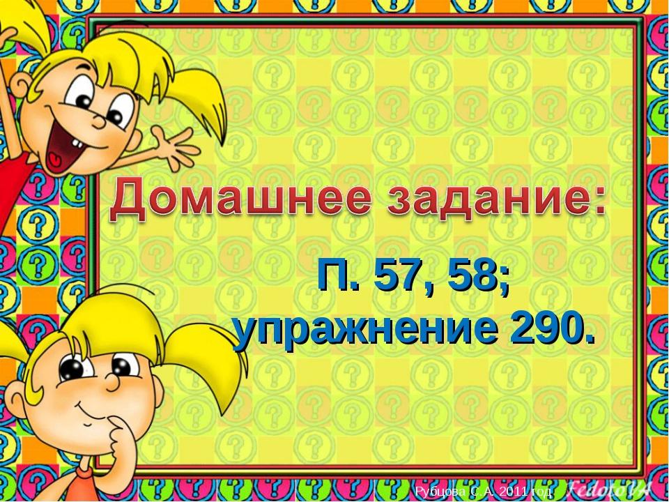 П. 57, 58; упражнение 290. Рубцова С.А. 2011 год