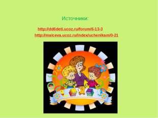 http://dd6deti.ucoz.ru/forum/6-13-3 Источники: http://malceva.ucoz.ru/index/u