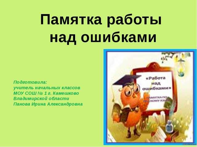 Подготовила: учитель начальных классов МОУ СОШ № 1 г. Камешково Владимирской...