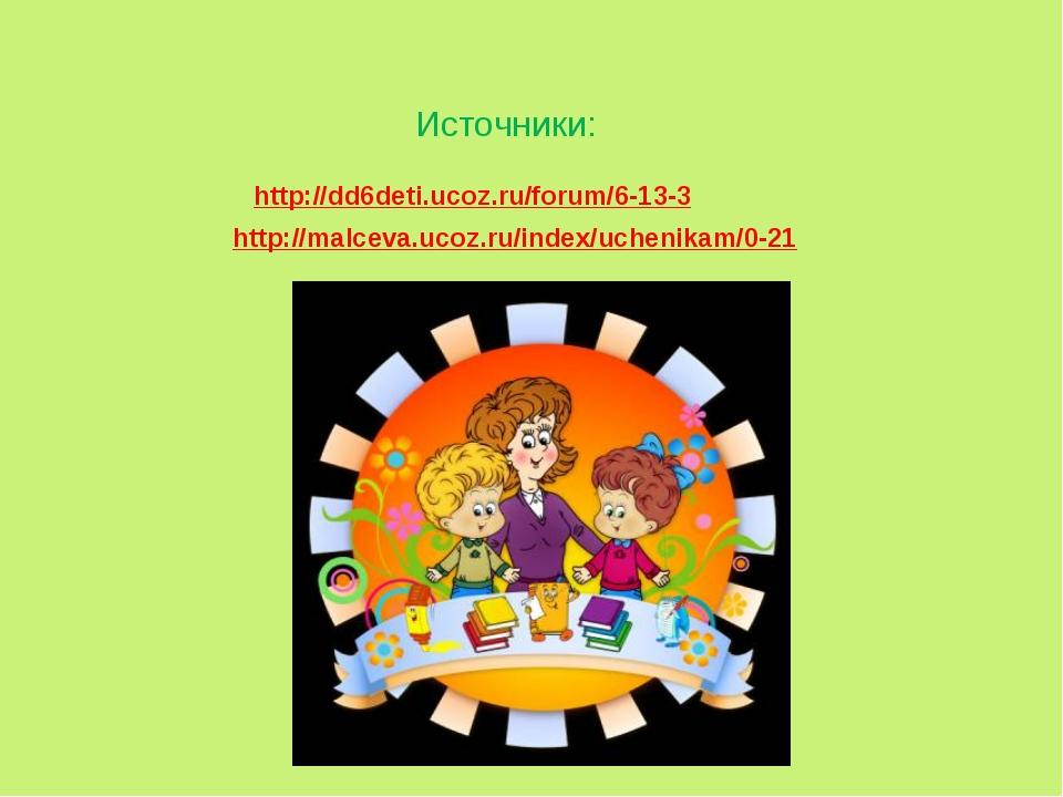 http://dd6deti.ucoz.ru/forum/6-13-3 Источники: http://malceva.ucoz.ru/index/u...