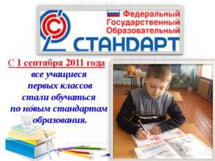 С 1 сентября 2011 года все учащиеся первых классов стали обучаться по новым с