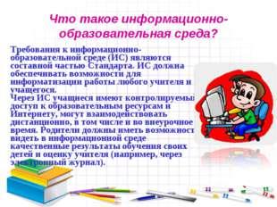 Что такое информационно-образовательная среда? Требования к информационно-обр