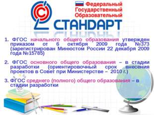 1. ФГОС начального общего образования утвержден приказом от 6 октября 2009 го
