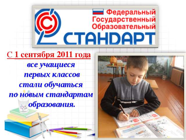 С 1 сентября 2011 года все учащиеся первых классов стали обучаться по новым с...