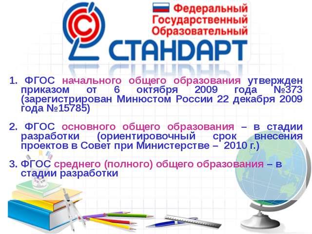 1. ФГОС начального общего образования утвержден приказом от 6 октября 2009 го...